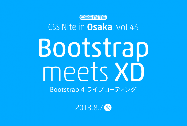 CSS Nite in Osaka, vol.46 「Bootstrap meets XD / Bootstrap 4 ライブコーディング」