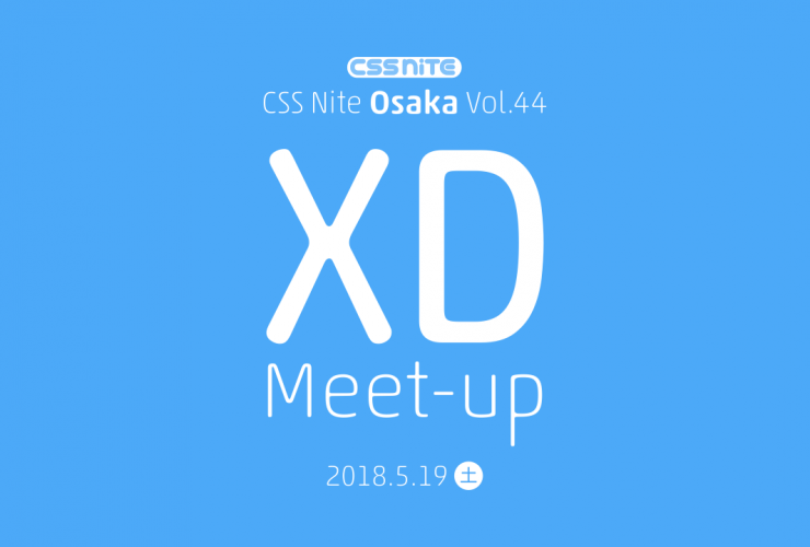 CSS Nite in Osaka, vol.44「XD Meet-up / Adobe XD セミハンズオン&ワークショップ」