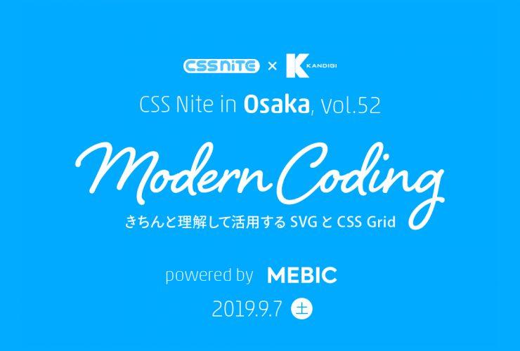 CSS Nite in Osaka, vol.52 「Modern Coding」
