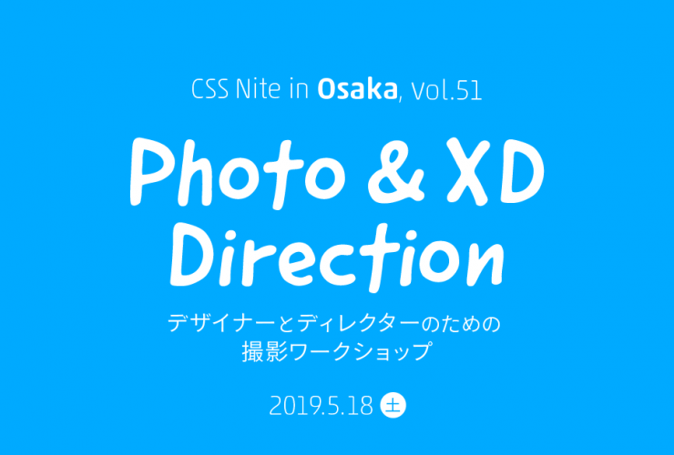 CSS Nite in Osaka, vol.51 「Photo & XD Direction」