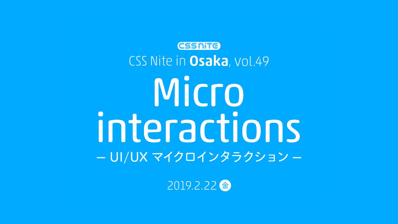 CSS Nite in Osaka, vol.49 「UI/UX マイクロインタラクション」