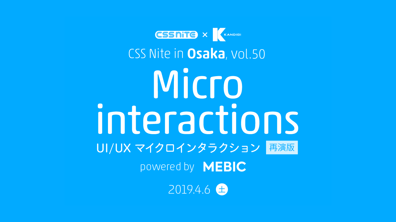 CSS Nite in Osaka, vol.50 「UI/UX マイクロインタラクション」再演版