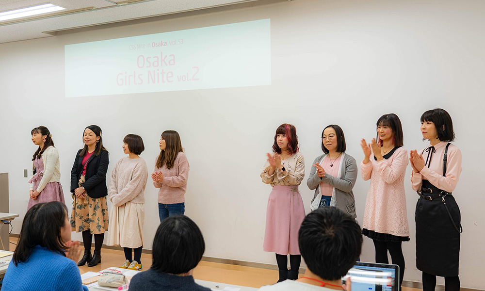 CSS Nite in Osaka, vol.53「Girls Nite vol.2」オープニング 登壇者のみなさんが並び、ご挨拶。