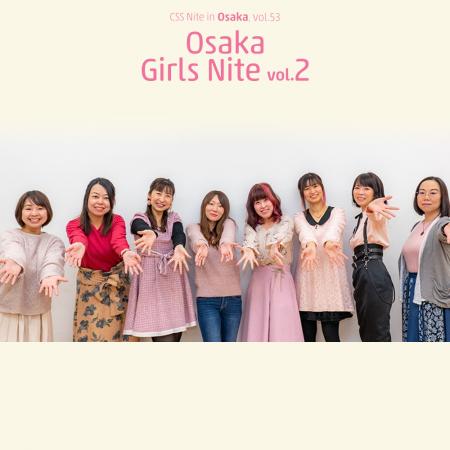 CSS Nite in Osaka, vol.53