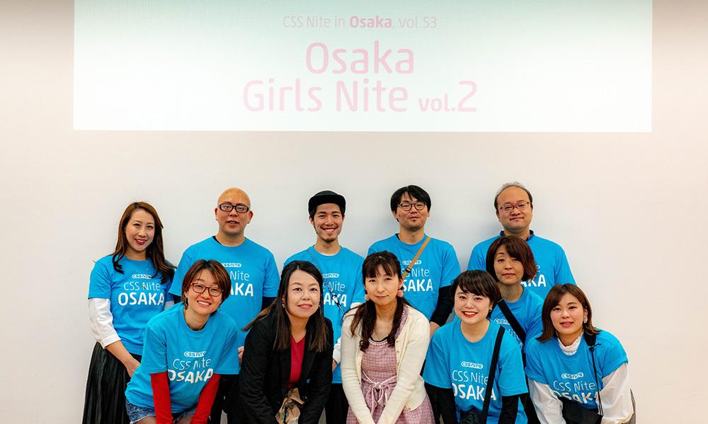 CSS Nite in Osaka, vol.53 スタッフ一同