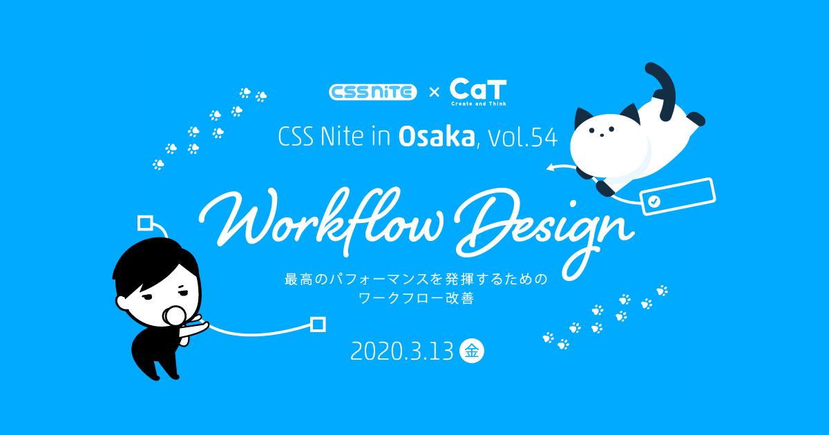 CSS Nite in Osaka, vol.54「Workflow Design」