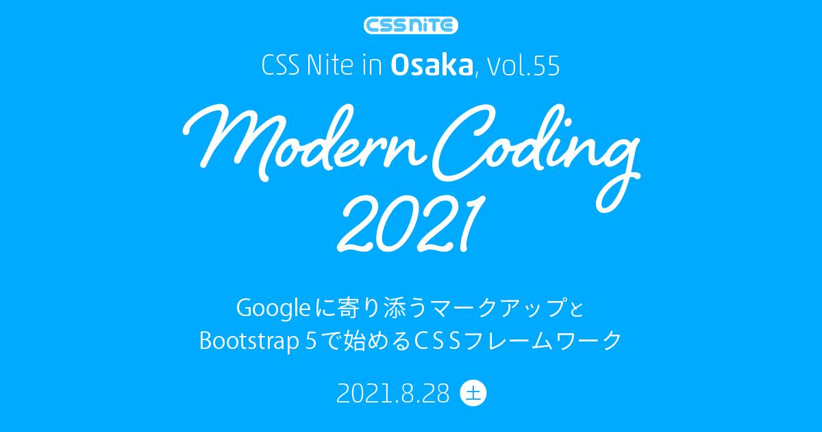 CSS Nite in Osaka, vol.55「Modern Coding 2021」